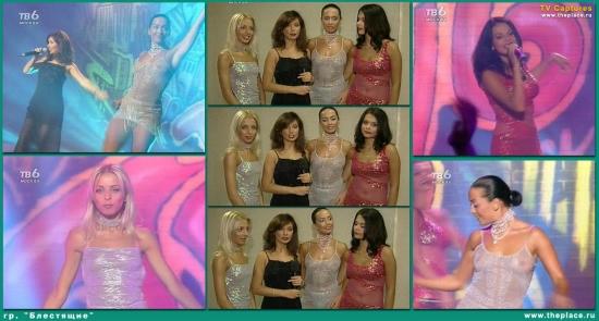 группа блестящие голые фото